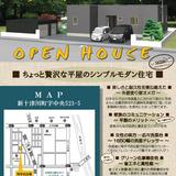 12/3(土)12/4(日)新十津川町にてオープンハウス開催!
