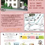 2/11(土)2/12(日)の二日間、岩見沢市にてオープンハウス開催!