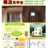 6/10(土)6/11(日)の二日間、美唄市にて構造見学会開催!
