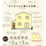 9/2(土)9/3(日)の二日間、美唄市にてオープンハウス開催!