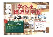 ハグハウス空知 構造見学会のお知らせ!