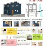 10月21日22日の二日間 新十津川町にてオープンハウス開催!