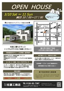 3/10(土)3/11(日)の二日間、滝川市にてオープンハウス開催!