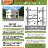 3/3(土)3/4(日)の二日間、滝川市にてオープンハウス開催!