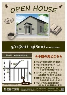5/12(土)5/13(日)の二日間、美唄市峰延にて平屋のオープンハウス開催!