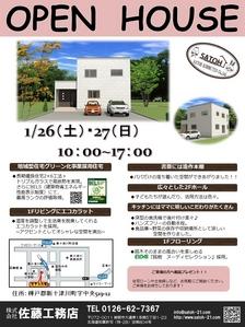 1/26・1/27の二日間、新十津川町にてオープンハウス開催!