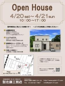 4/20(土)4/21(日)の二日間、滝川市にてオープンハウス開催!