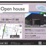 7月28日(日)1日限定! 美唄市にてオープンハウス開催!