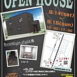 9月14日(土)・ 9月15日(日)の二日間、砂川市にてオープンハウス開催!