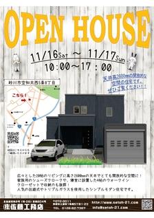 11月16日(土)・ 11月17日(日)の二日間、砂川市にてオープンハウス開催!