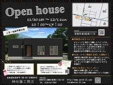11月30日(土)・12月1日(日)の二日間、美唄市にてオープンハウス開催!