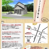 3月7日(土)・3月8日(日)の二日間、滝川市にてオープンハウス開催!