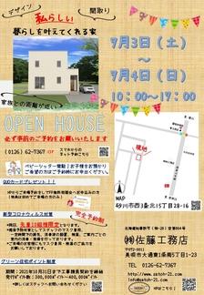 7月3日(土)・7月4日(日)の二日間、砂川市にて完全予約制内覧会開催!