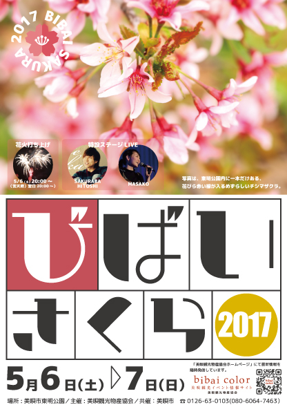 bibaisakura2017(web).jpg