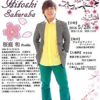 北海道でシンガーソングライターとして活躍している桜庭和さんのライブ