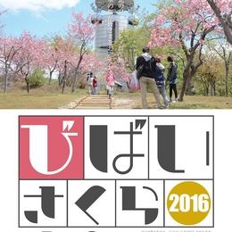 ☆【びばい桜2016】開催のお知らせ☆