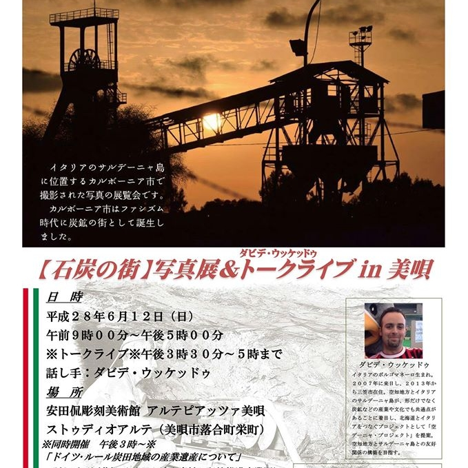 ドイツ・ルール炭田地域の産業遺産について
