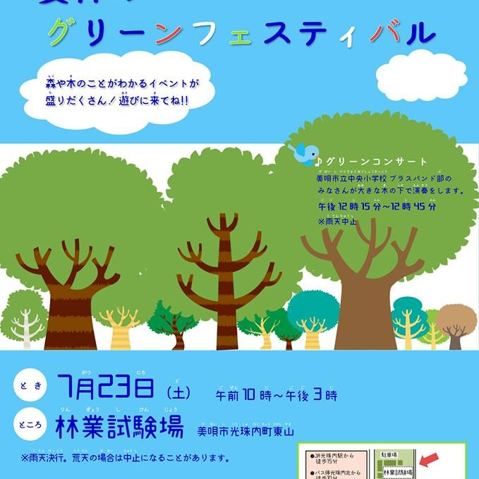 「夏休みグリーンフェスティバル2016(7/23)」