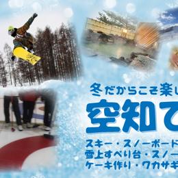 北海道空知をもっと楽しむ情報サイト『そらち・デ・ビュー』