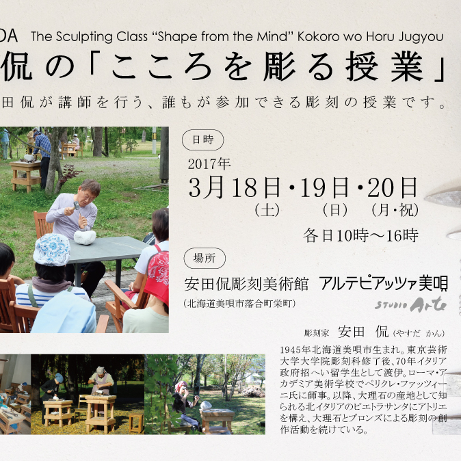 安田侃の「こころを彫る授業」 開催決定!
