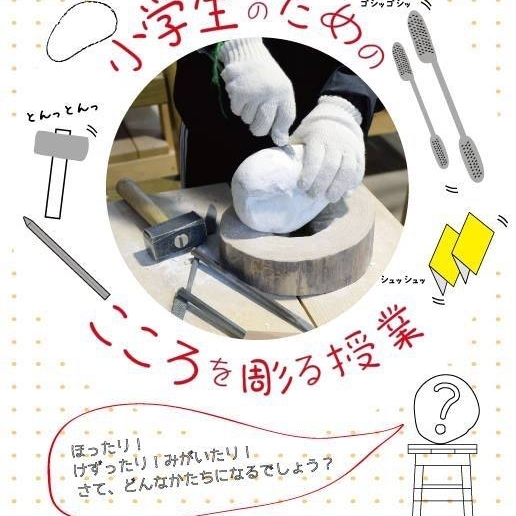 「小学生のための『こころを彫る授業』」