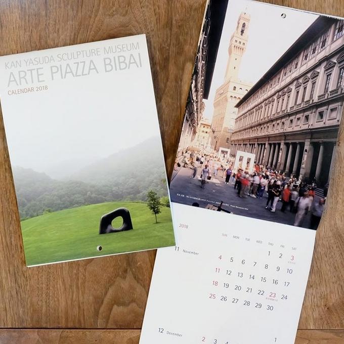 アルテピアッツァ美唄 2018カレンダー