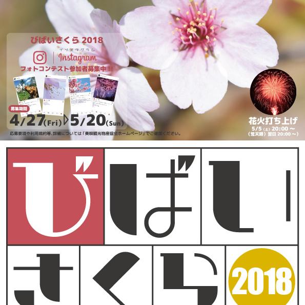 びばいさくら2018