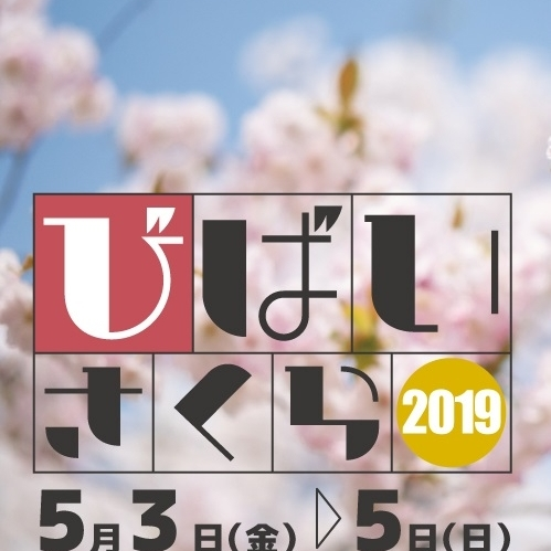 びばいさくら2019