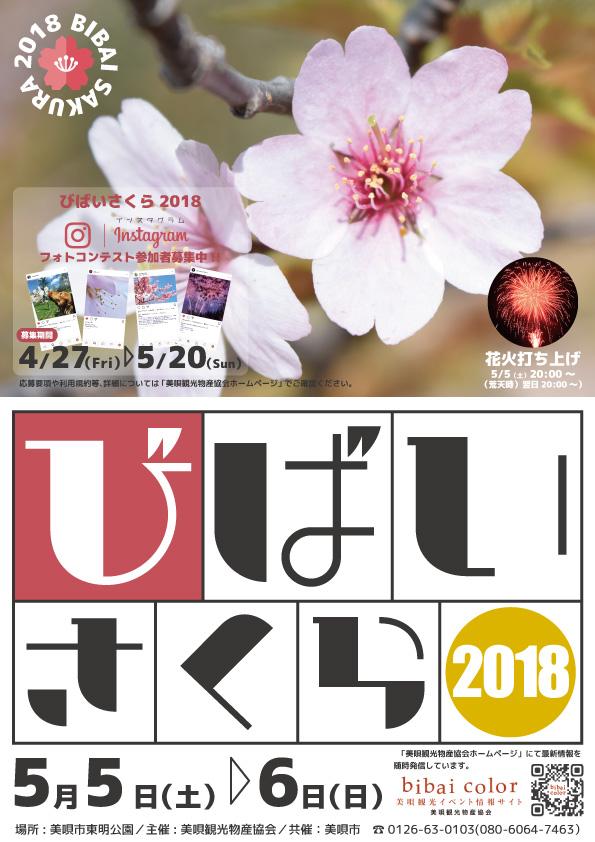 bibaisakura2018.jpg