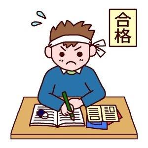 受験勉強.jpeg